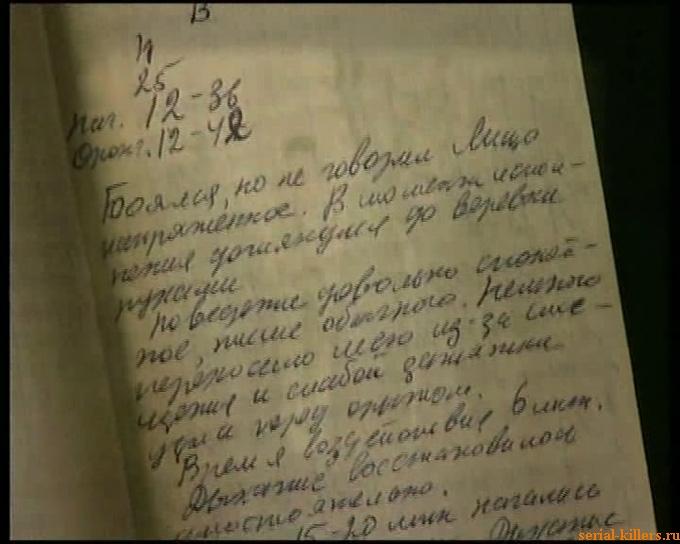 Описание эксперимента из записной книжки Сливко