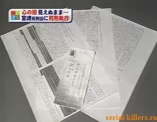 Письма Миядзаки