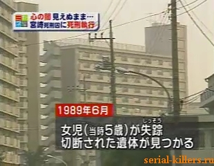 Место убийства Аяко Номото